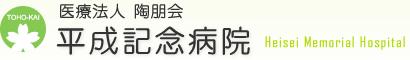 医療法人陶朋会 平成記念病院